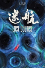 Lost Course